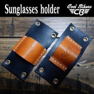 サングラス ホルダー COOLBIKERS クールバイカーズ 手縫い 日本製 オリジナル|coolbikers