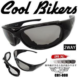 調光サングラス 色が変わる Polarized ゴーグル COOLBIKERS 2WAY クールバイカーズ 夜間走行 CB1-888|coolbikers