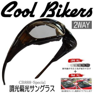▼2WAYサングラスとは バイクや自転車で風の巻き込みを防ぐ場合はインナーパットを装着! 普段使いで...