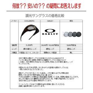【令和/新年号記念】調光偏光サングラス 色が変わる Polarized ゴーグル COOLBIKERS 2WAY クールバイカーズ CB1-888 (CB2-777) スペシャル coolbikers 06