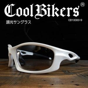 調光サングラス 色が変わる Photocromic COOLBIKERS クールバイカーズ CB10000-9|coolbikers