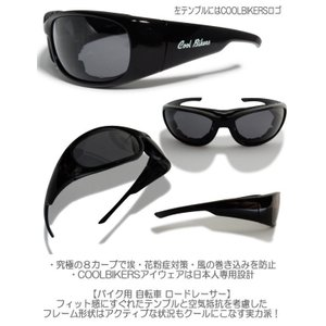 2WAY 偏光 風防 COOLBIKERS クールバイカーズ  サングラス CB2-777|coolbikers|03
