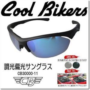 【クールバイカーズ】調光偏光レンズ 色が変わる&ギラツキもカット W機能 COOLBIKERS CB30000-11|coolbikers
