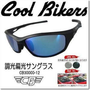 【クールバイカーズ】調光偏光レンズ 色が変わる&ギラツキもカット W機能 COOLBIKERS CB30000-12|coolbikers