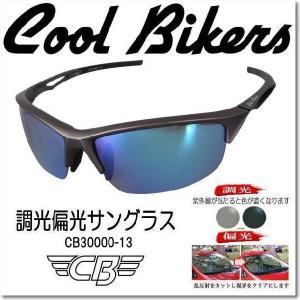 【クールバイカーズ】調光偏光レンズ 色が変わる&ギラツキもカット W機能 COOLBIKERS CB30000-13|coolbikers
