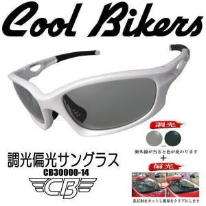 【クールバイカーズ】調光偏光レンズ 色が変わる&ギラツキもカット W機能 COOLBIKERS CB30000-14|coolbikers