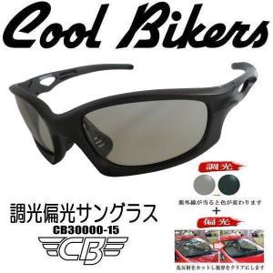 【クールバイカーズ】調光偏光レンズ 色が変わる&ギラツキもカット W機能 COOLBIKERS CB30000-15|coolbikers