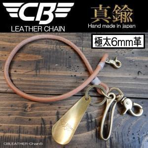 極太6mm クールバイカーズ COOLBIKERS WALLET CHAIN 本革ウォレットロープ 真鍮 ウォレットチェーン 靴べら付 日本製|coolbikers