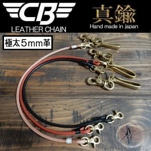 【3カラー】極太5mm クールバイカーズ COOLBIKERS WALLET CHAIN 本革ウォレットロープ 真鍮 ウォレットチェーン 日本製|coolbikers