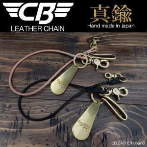 クールバイカーズ COOLBIKERS WALLET CHAIN 本革ウォレットロープ 真鍮 ウォレットチェーン 日本製|coolbikers