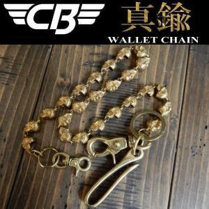 ウォレットチェーン キーホルダー 真鍮製 ブラス WALLET CHAIN スカル 頭蓋骨 CBSKULL-Chain|coolbikers