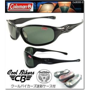 【クールバイカーズ迷彩ケース付】偏光サングラス Coleman コールマン アウトドア サングラス Co3033-3 coolbikers