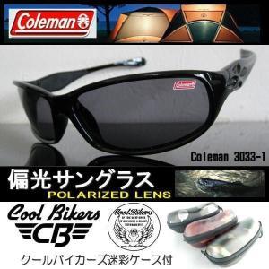 【クールバイカーズ迷彩ケース付】偏光サングラス Coleman コールマン アウトドア サングラス Co3033-1 coolbikers