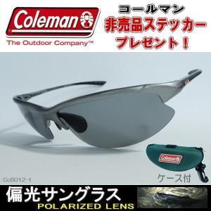偏光サングラス Coleman コールマン アウトドア サングラス ケース付 最上級モデル アルミ co5012-1 coolbikers