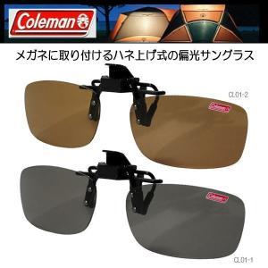 コールマン クリップオン 前掛け偏光サングラス ワンタッチ装着 CL01-1/CL01-2|coolbikers