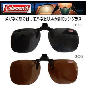【仕様】 ●メーカー:Coleman/コールマン ●品名:偏光サングラス ●品番:CL03-1、CL...