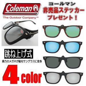 ●メーカー:Coleman/コールマン ●品名:クリップオン偏光サングラス コールマン:CL06-1...