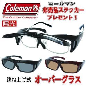 【送料無料】3色 メガネの上から Coleman コールマン オーバーグラス 偏光サングラス 跳ね上げ 非売品ステッカープレゼント COV01|coolbikers