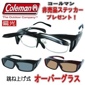3色 メガネの上から Coleman コールマン オーバーグラス 偏光サングラス 跳ね上げ 非売品ステッカープレゼント COV01|coolbikers