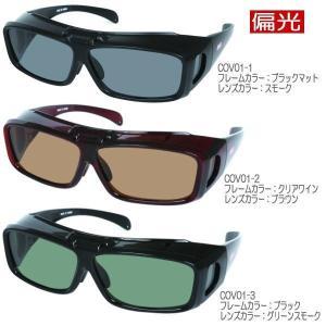 3色 メガネの上から Coleman コールマン オーバーグラス 偏光サングラス 跳ね上げ 非売品ステッカープレゼント COV01|coolbikers|03
