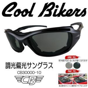 【クールバイカーズ】調光偏光レンズ 色が変わる&ギラツキもカット W機能 COOLBIKERS CB30000-10|coolbikers