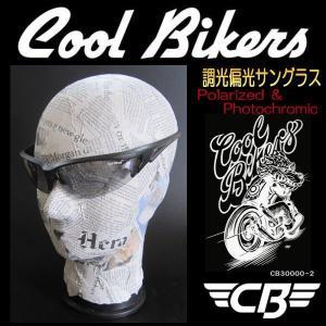 【クールバイカーズ】調光偏光レンズ 色が変わる&ギラツキもカット W機能 COOLBIKERS CB30000-2|coolbikers