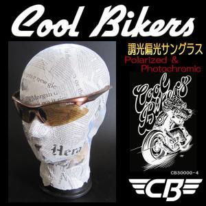 【クールバイカーズ】調光偏光レンズ 色が変わる&ギラツキもカット W機能 COOLBIKERS CB30000-4|coolbikers