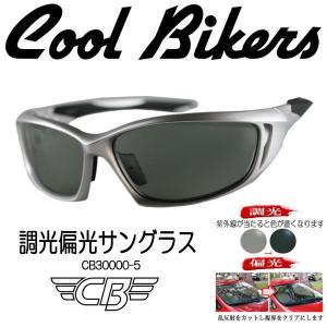 【クールバイカーズ】調光偏光レンズ 色が変わる&ギラツキもカット W機能 COOLBIKERS CB30000-5|coolbikers