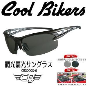 【クールバイカーズ】調光偏光レンズ 色が変わる&ギラツキもカット W機能 COOLBIKERS CB30000-6|coolbikers