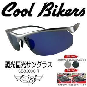 【クールバイカーズ】調光偏光レンズ 色が変わる&ギラツキもカット W機能 COOLBIKERS CB30000-7|coolbikers