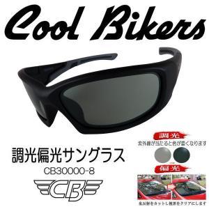 【クールバイカーズ】調光偏光レンズ 色が変わる&ギラツキもカット W機能 COOLBIKERS CB30000-8|coolbikers