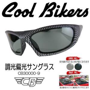 【クールバイカーズ】調光偏光レンズ 色が変わる&ギラツキもカット W機能 COOLBIKERS CB30000-9|coolbikers