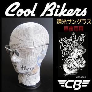 クールバイカーズ 調光サングラス 色が変わる&ギラツキもカット COOLBIKERS CB50000-1|coolbikers