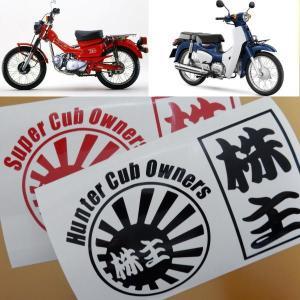 【送料無料】CUB カブ 株主 スーパーカブ ハンターカブ クロスカブ HONDA ホンダ Hunter Super Cross 8カラー 旭日旗 カッティング ステッカー|coolbikers