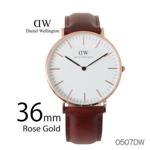 【訳あり】Daniel Wellington ダニエル ウェリントン クラシック 36mm 腕時計 ユニセックス 0507DW|coolbikers