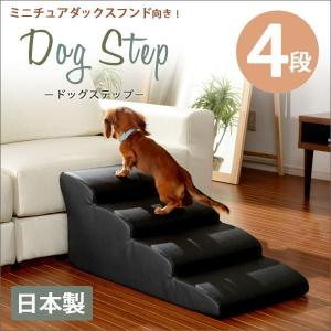 4段 ドッグステップ 小型犬用 犬用階段 登り用 上り用 ミニチュアダックスフンドモデル ペット雑貨 老犬/ヘルニア防止 A387 coolbikers