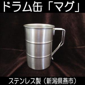 ドラム缶マグカップ ステンレス製 日本製 新潟県燕市 製作工房武田 熱燗 キャンプ