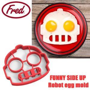 目玉焼き FUNNY-SIDE-UP FRED フレッド エッグモールド 目玉焼き 朝食 かわいい おもしろ雑貨 キッチン雑貨 ロボット coolbikers