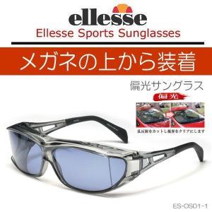 偏光 オーバーグラス 眼鏡の上から ellesse エレッセ ES-OS01/C1|coolbikers