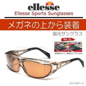 偏光 オーバーグラス 眼鏡の上から ellesse エレッセ ES-OS01/C2|coolbikers