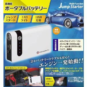 マルチファンクション 充電器 ジャンプスターター 12V車用 FM-JPS100|coolbikers