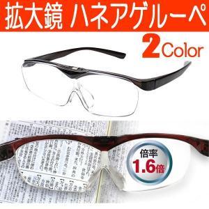 【2カラー】拡大鏡 メガネ型 ハネアゲルーペ 眼鏡の上から 1.6倍 男女兼用 ダークワイン/ダークグレー FSL-01|coolbikers