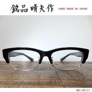 銘品晴夫作 セルロイドフレーム ウェリントン 伊達メガネ めがね 眼鏡 日本製 ME-08-C1|coolbikers