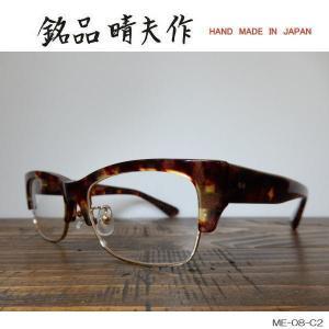 銘品晴夫作 セルロイドフレーム ウェリントン 伊達メガネ めがね 眼鏡 日本製 ME-08-C2|coolbikers