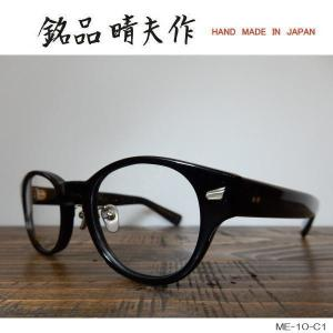 銘品晴夫作 セルロイドフレーム ウェリントン 伊達メガネ めがね 眼鏡 日本製 ME-10-C1|coolbikers