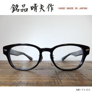 銘品晴夫作 セルロイドフレーム ウェリントン 伊達メガネ めがね 眼鏡 日本製 ME-11-C1|coolbikers