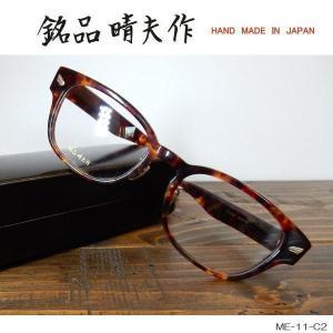 銘品晴夫作 セルロイドフレーム ウェリントン 伊達メガネ めがね 眼鏡 日本製 ME-11-C2|coolbikers