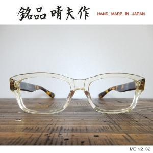 銘品晴夫作 セルロイドフレーム ウェリントン 伊達メガネ めがね 眼鏡 日本製 ME-12-C2|coolbikers