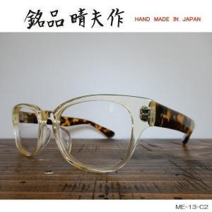 銘品晴夫作 セルロイドフレーム ウェリントン 伊達メガネ めがね 眼鏡 日本製 ME-13-C2|coolbikers