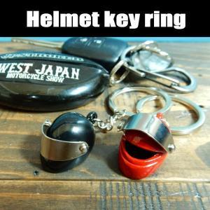 ヘルメット helmet key ring キーホルダー フルフェイス 2重リング付き|coolbikers